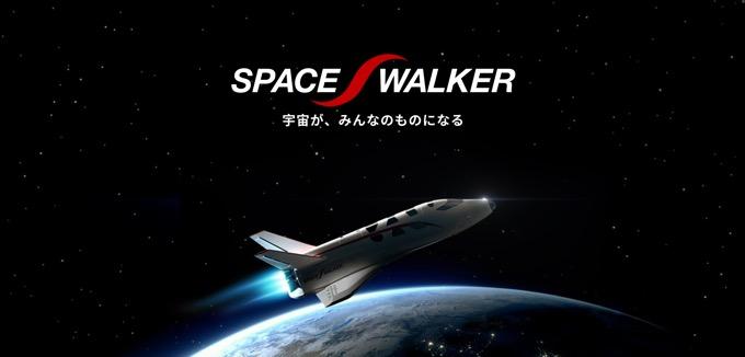 スペースウォーカー社(Space Walker)