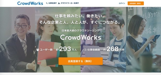 クラウドワークス / 様々な案件を紹介