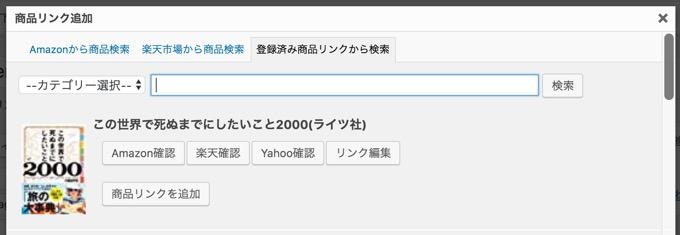 検索キーワードや表示する商品名を変更する