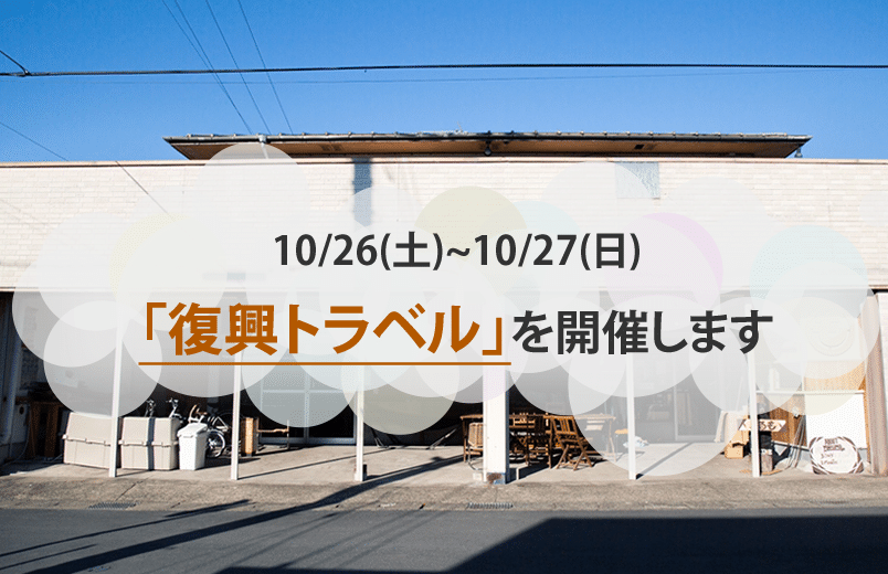 復興トラベル第一弾!千葉県の金谷で開催します