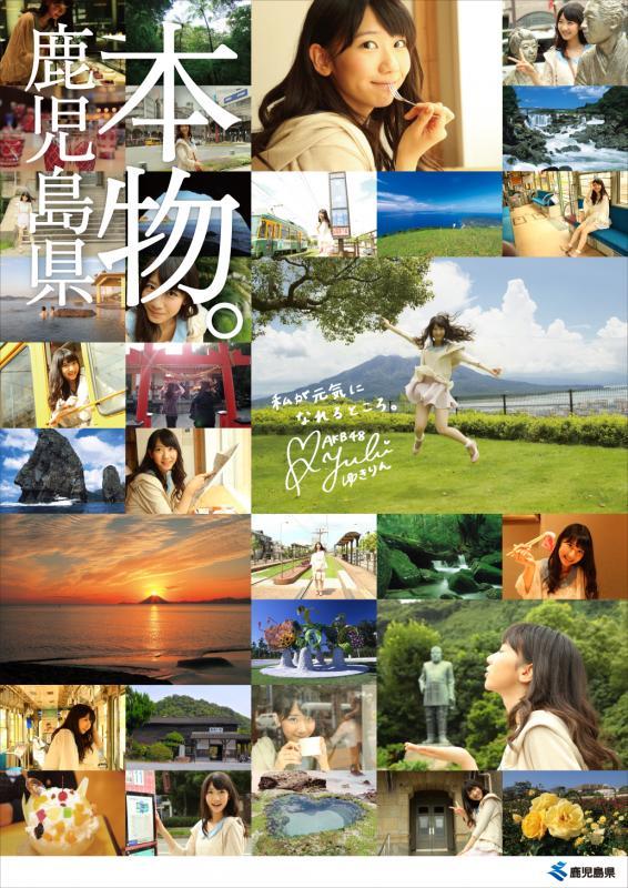 鹿児島県観光ポスター