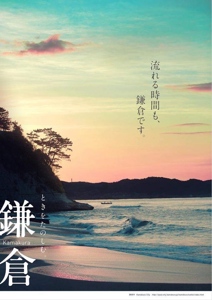kamakura_poster_2016