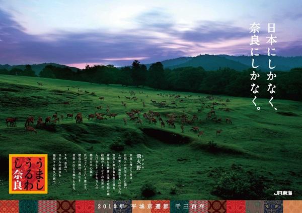 奈良観光ポスター