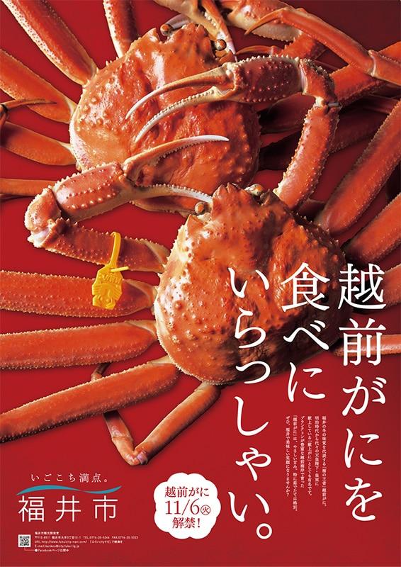 福井市観光ポスター