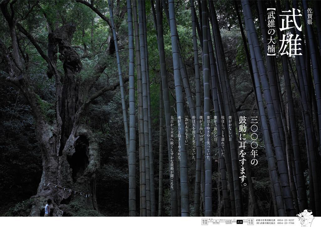 武雄市観光ポスター