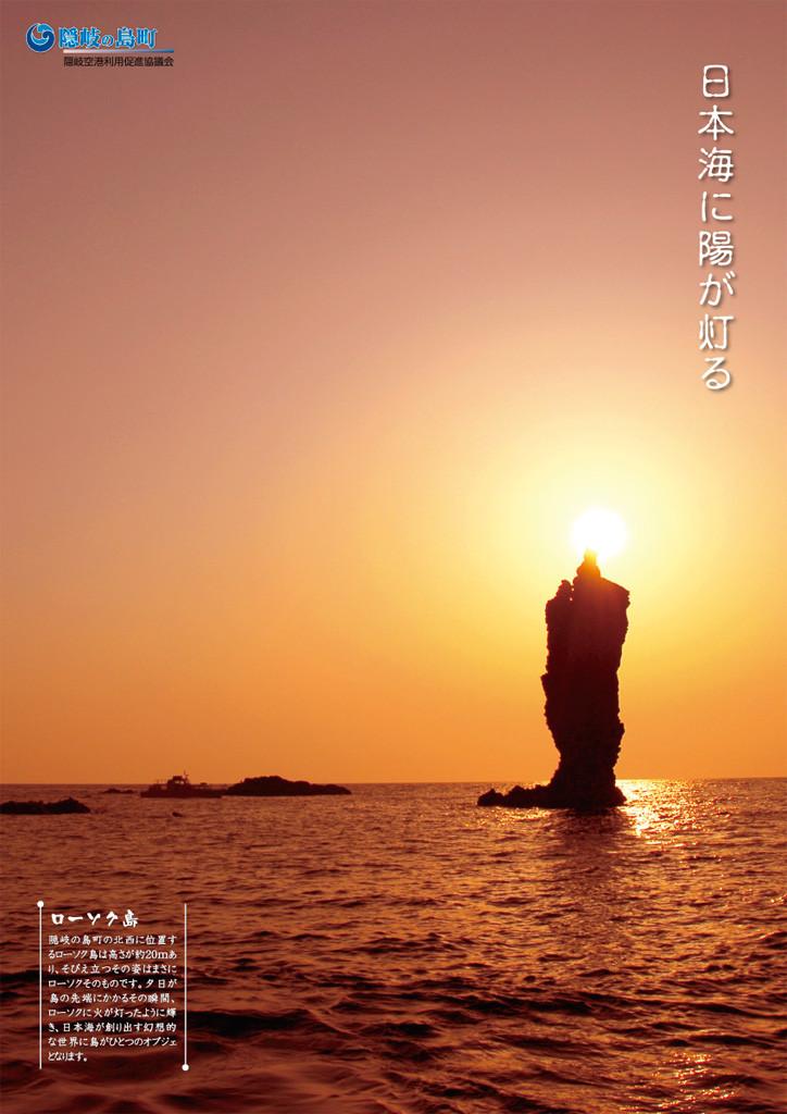 隠岐の島観光ポスター