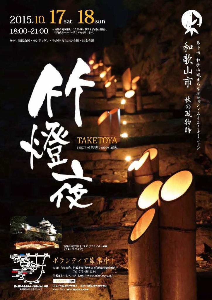 和歌山市観光ポスター