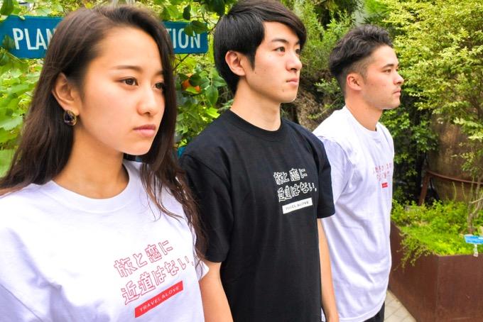 旅と恋 2nd Tシャツ「旅と恋に近道はない」