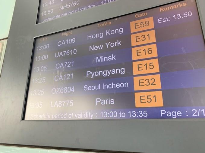 北京空港のトランジット