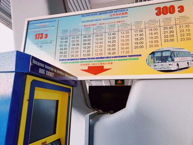ミンスク国際空港からはバスで市内までアクセスできます