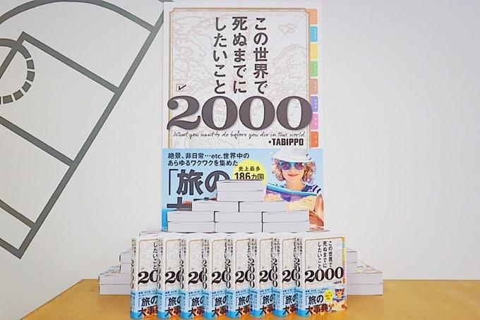 書籍「この世界で死ぬまでにしたいこと2000」