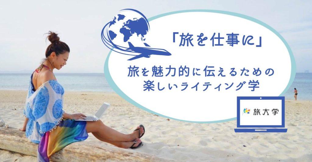 「旅を仕事に」〜旅を魅力的に伝えるための楽しいライティング学〜