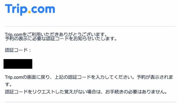 Trip.comからメール「航空便がキャンセルされました」