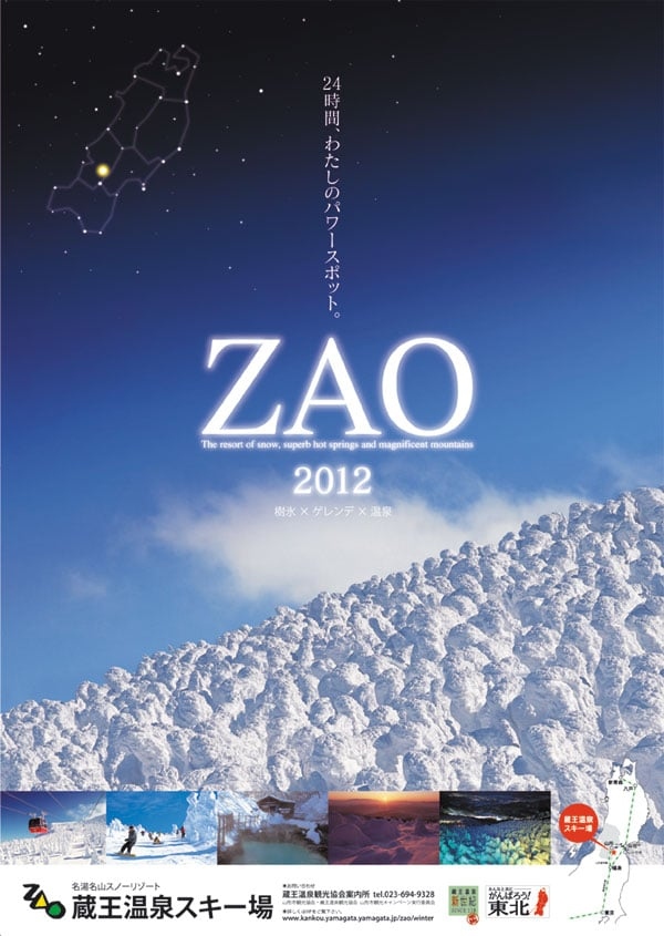 zao-pis2012