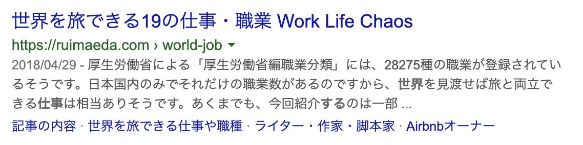 世界を旅する仕事(CTR 56.3%)