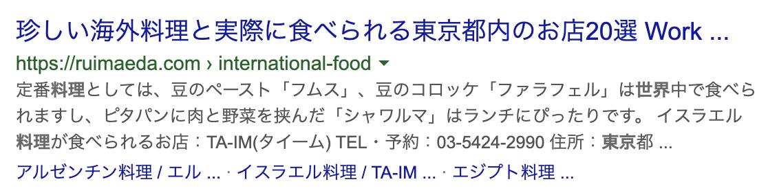 世界の料理 東京(CTR 58.3%)