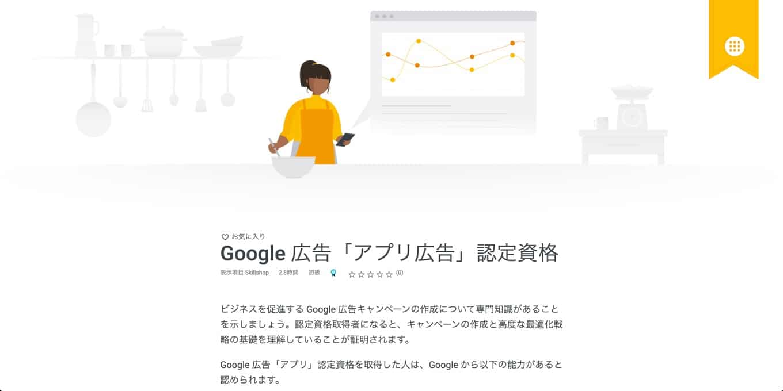 Google 広告「アプリ広告」認定資格