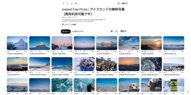 Pinterestでも商用フリーの写真提供を始めました