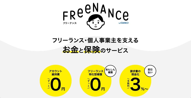 フリーナンス