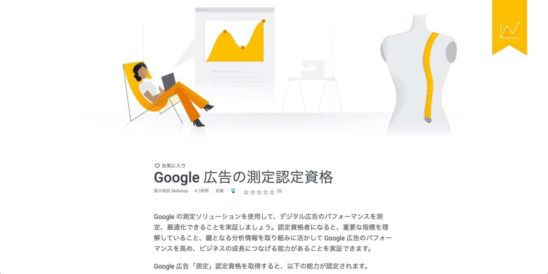 Google 広告の測定認定資格