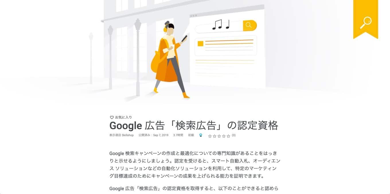 Google 広告「検索広告」の認定資格