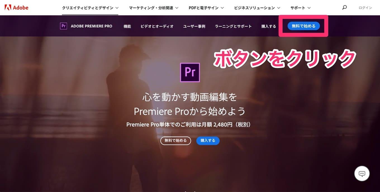 無料でPremiere Pro(プレミアプロ)を使う手順