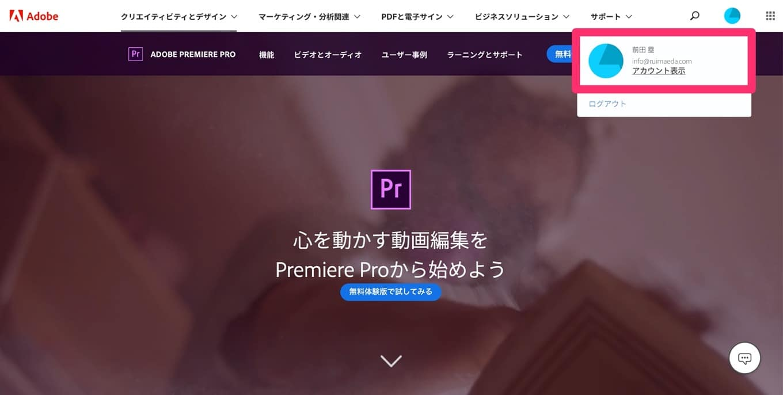 無料期間中にPremiere Pro(プレミアプロ)を解約する手順