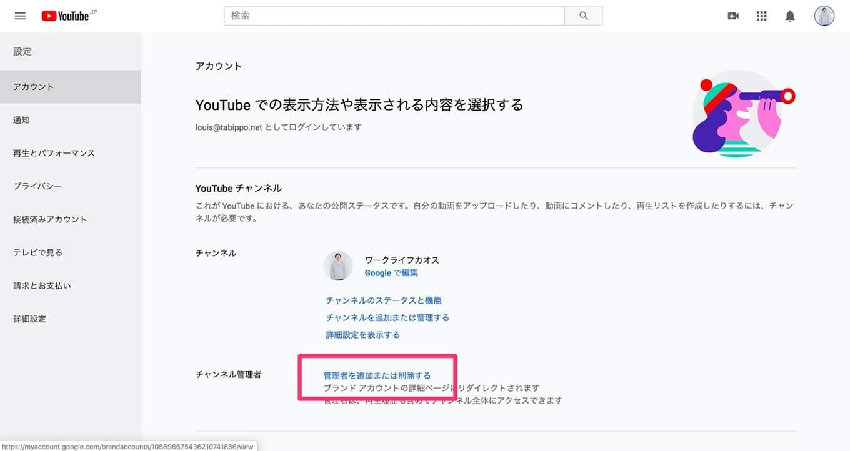 YouTubeチャンネルにユーザーを追加する