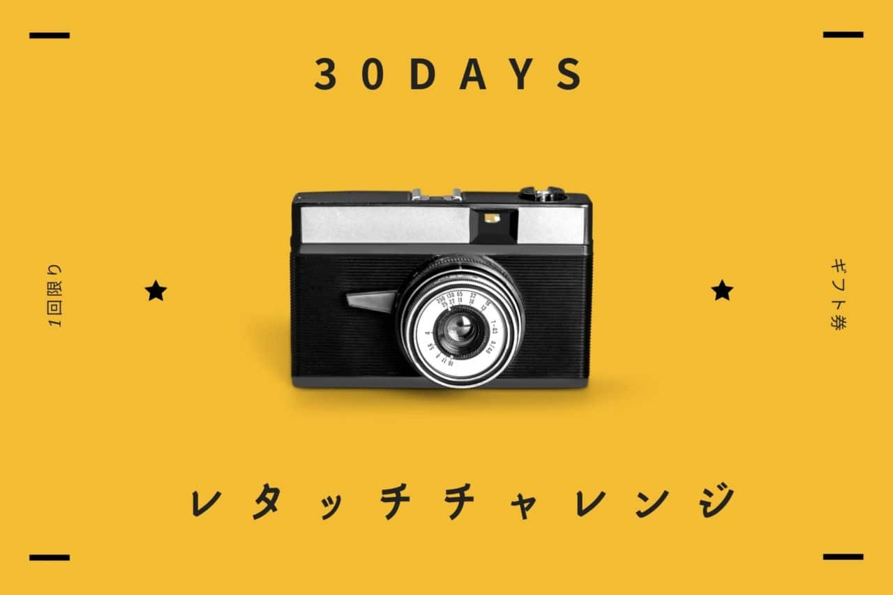 30daysレタッチチャレンジが始まります!