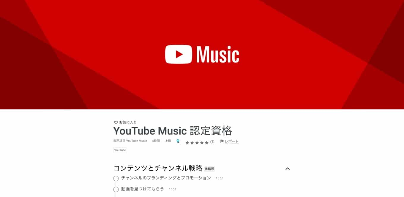 YouTube Music 認定資格