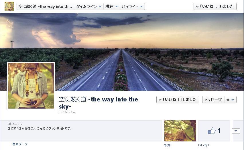 空に続く道 -the road into the sky- のFacebookグループを作りました