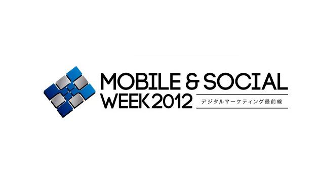 【関連記事まとめ】モバイル&ソーシャルWEEK 2012