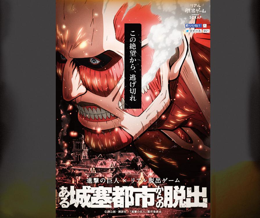 「この絶望から、逃げ切れ」進撃の巨人×リアル脱出ゲームが開催!