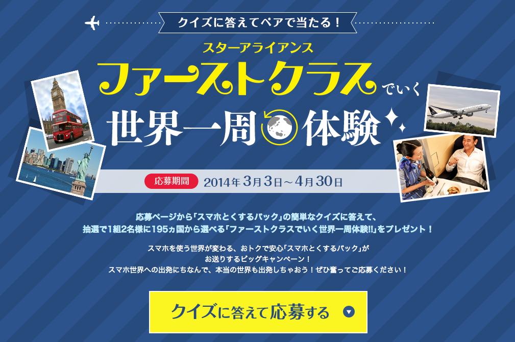【4/30まで】ファーストクラスの世界一周航空券が当たる!