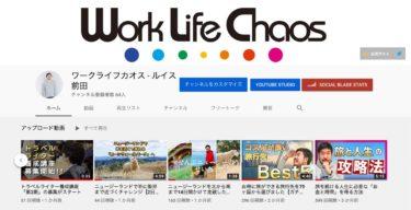 ルイス前田の公式YouTubeチャンネルを開設しました