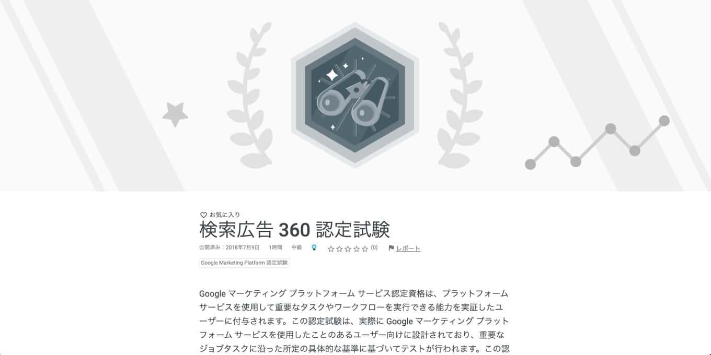 検索広告 360 認定試験
