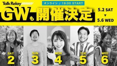「世界を舞台に活躍する日本人」トークリレーに出演します