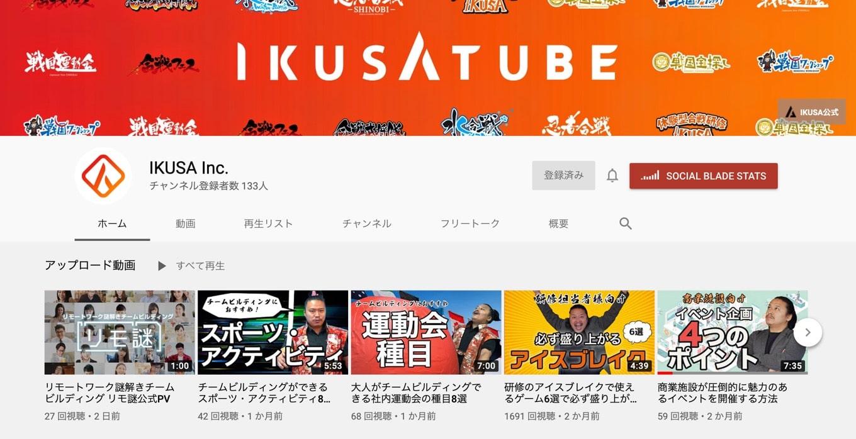 IKUSAチャンネル