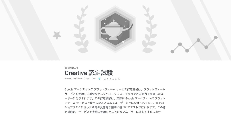 Creative 認定試験