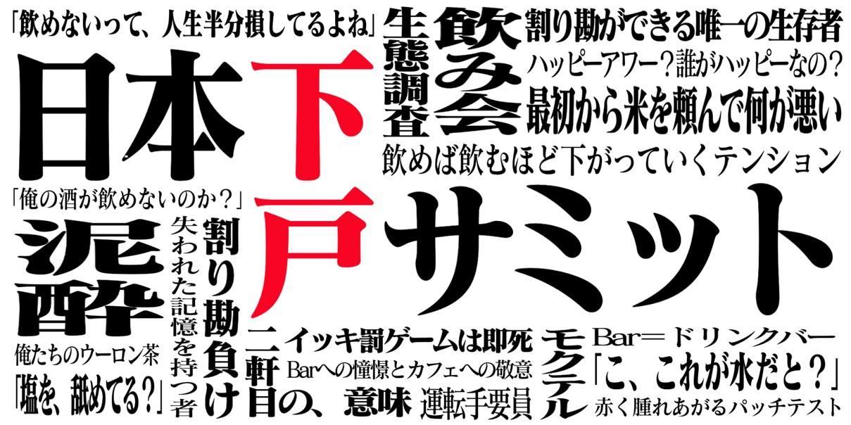 日本下戸サミット