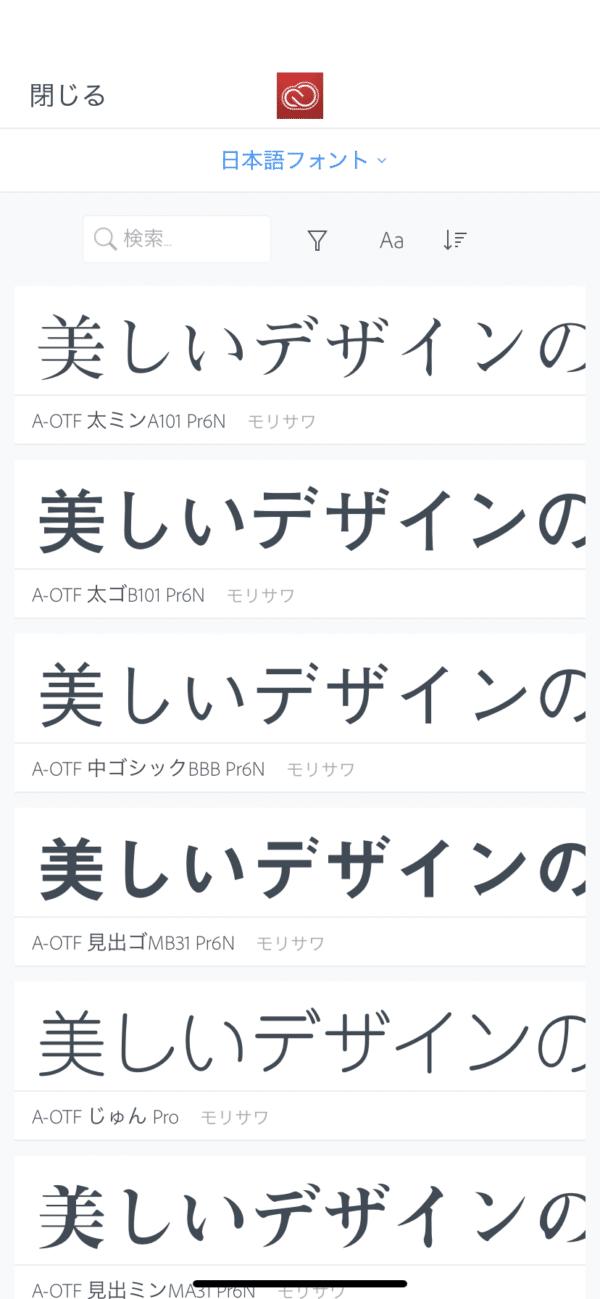 日本語でテロップを入れる場合はAdobeフォントを追加