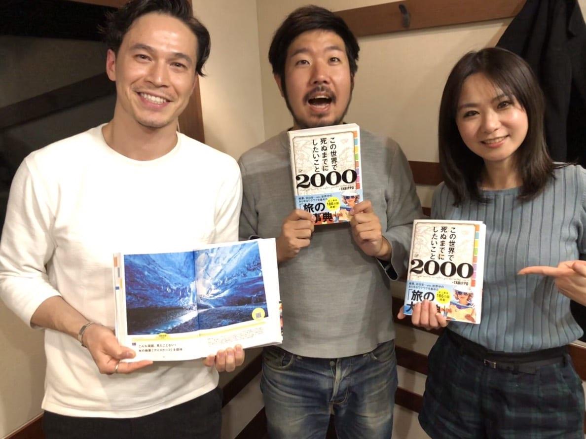 【ラジオ出演】TOKYO FM WORLD「この世界で死ぬまでにしたいこと2000」