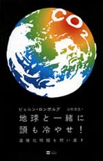 【書評・感想】地球と一緒に頭も冷やせ!