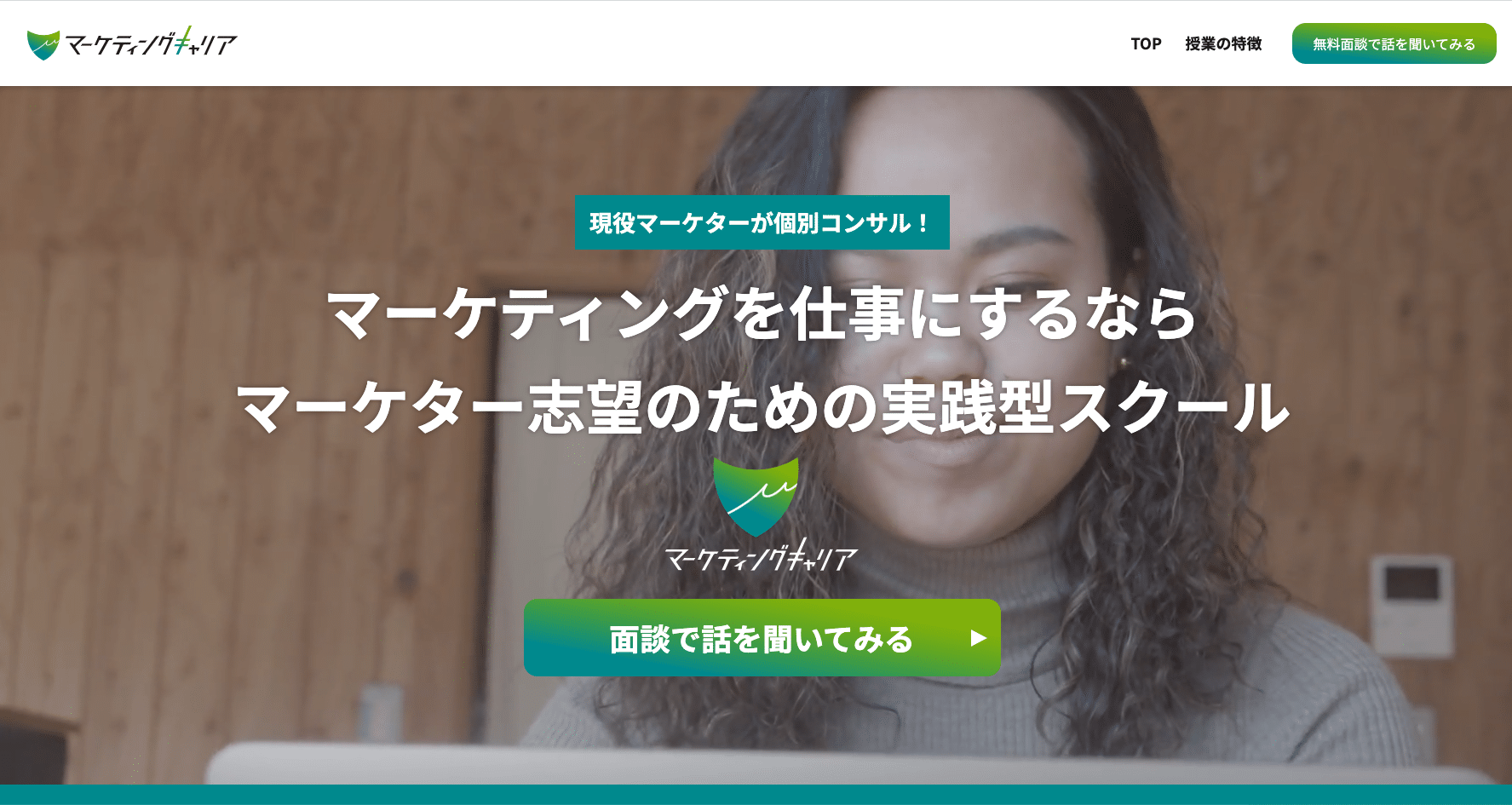 マーケティングキャリア(株式会社Ponnuf)