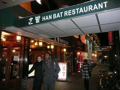 2/13 世界一周旅人とNYで一番うまい韓国料理を食べた