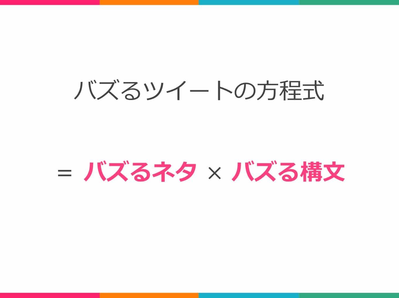 バズるツイート = バズるネタ × バズる構文