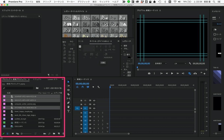 動画素材やBGM、イラストなどをプロジェクトに取り込む