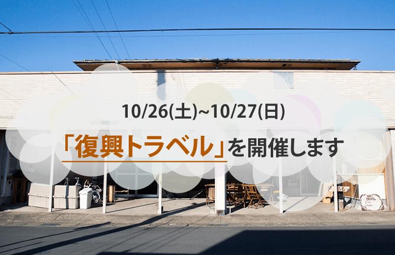 復興トラベルで被災地を元気に!千葉県の金谷で開催します