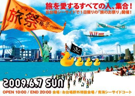 旅祭 WORLD JOURNEY FESTA 2009